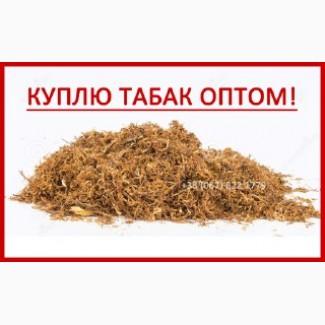 Сдать табак оптом цена сигареты корона купить курск
