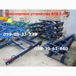 Транспортное для АГ-2, 4 и АГД-2, 5 для бороны АГ, АГД-2, 5Н) Продам универсальное АГ АГД