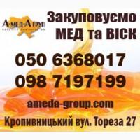 Купуємо мед без антибіотика