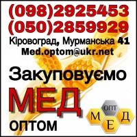 Закуповуємо мед. Знам#039;янський, Олександрійський і інші райони Кіровоградської обл