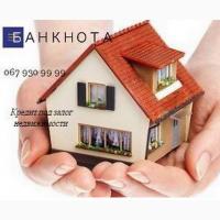 Частный займ под залог недвижимости, Киев
