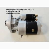Редукторный стартер Авиа А21, А31 ( 9142702 )