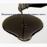 Отработанное масло купим- моторное, индустриальное, трансформаторное
