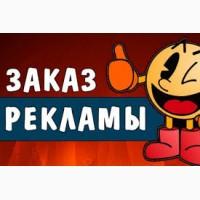 Объявления на агро-досках для предприятий. Днепр