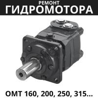 Ремонт гидромотора OMT 160, 200, 250, 315, 400, 500 | Danfoss (Дания)