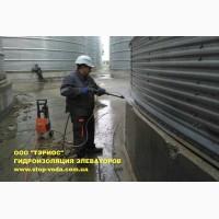 Гидроизоляция и ремонт фундаментов силосов элеваторов