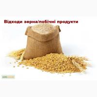 Куплю кукурудзу подрібнену