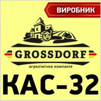 КАС-32, карбамидно-аммиачная смесь