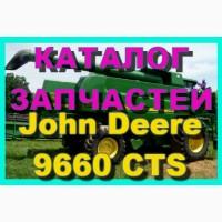 Каталог запчастей Джон Дир 9660CTS - John Deere 9660CTS на русском языке в книжном виде