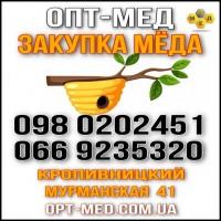 Закупаем мед по всей Черкасской обл