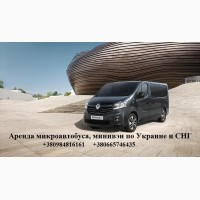 Заказ микроавтобуса в Днепропетровске