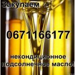 Куплю масло некондиционное(светлое)