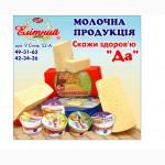 Производим и продаем сыры твердые и масло сливочное