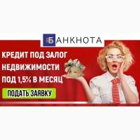 Кредит под залог минимальный процент Киев
