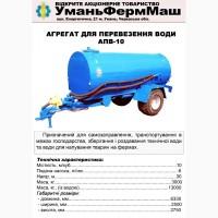 С/Г Техника ПрАТ Уманьферммаш АПВ-10