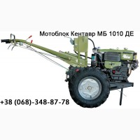 Мотоблок Кентавр МБ 1010ДЕ, електростартер, 10 к.с