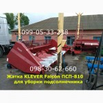 Свежее поступление для уборки подсолнечника Жатка KLEVER Falcon ПСП-810 для уборки соняха