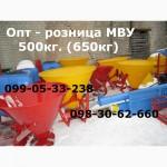 МВУ 500(650кг)Jar Met(Польша)ХИТ продаж(Оригинал) Опт /розница Днепр МВУ Пластик 500кг