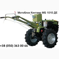 МБ 1010ДЕ Мотоблок Кентавр, електростартер, 10 к.с
