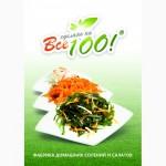 Соления и салаты от производителя ТМ ВСЕ100, доставка по всей Украине