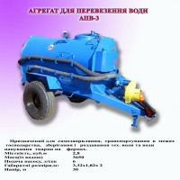 СГ Техника ПрАТ Уманьферммаш АПВ-3
