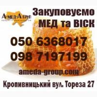 Закупка меда у пасечников Кировоградская обл