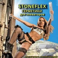 Герметики для элеваторов Stoneflex