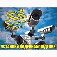 Видеонаблюдение Одесса установка систем видеонаблюдения