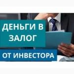Деньги в долг под залог от частного инвестора - Харьков