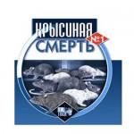 Продам яд от крыс и мышей Родентицид Крысиная Смерть