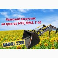 Быстросъёмный фронтальный погрузчик КУН на трактор МТЗ, ЮМЗ, Т-40