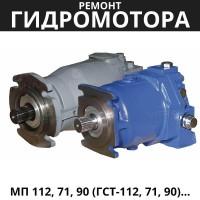 Ремонт гидромотора МП 112, 71, 90 (Гидростатика ГСТ-112, 71, 90) | ДОН, Полесье, КЗС-9