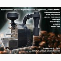 Профессиональное оборудование для обжарки кофе