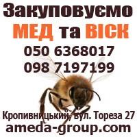 Куплю мед оптом Кировоградска Николаевска Черкасская области