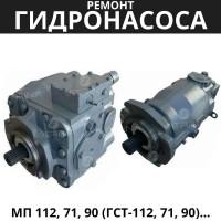 Ремонт гидронасоса МП 112, 71, 90 (Гидростатика ГСТ-112, 71, 90) | ДОН, Полесье, КЗС-9