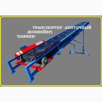 Ленточный транспортер (конвейер)