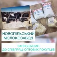 Молочная Продукция Оптом от Производителя | Новопільський Молокозавод