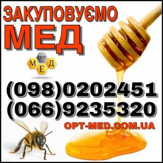 Оптова закупівля якісного меду ОПТ-МЕД