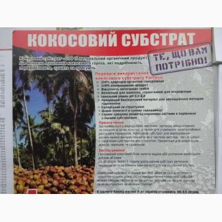 Кокосовый субстрат Forteco. Блок 4 кг для получения 60-65 л субстрата