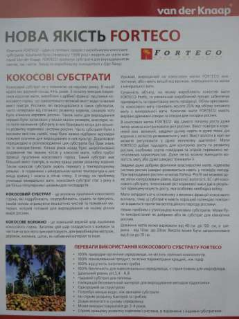 Фото 2. Кокосовый субстрат Forteco. Блок 4 кг для получения 60-65 л субстрата