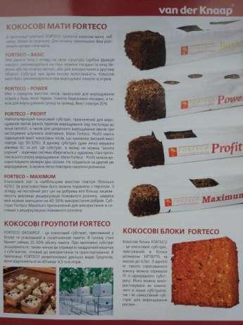 Фото 3. Кокосовый субстрат Forteco. Блок 4 кг для получения 60-65 л субстрата