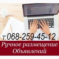 Подать объявление сразу на 30 ТОП досок объявлений Украины. Агро объявления Киев