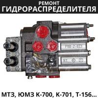 Ремонт гидрораспределителя Р80, Р100, Р160 | МТЗ, ЮМЗ K-700, K-701, Т-156, Т-25, Т-30, ВТЗ