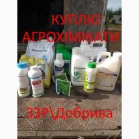 Препарати для полів ЗЗР Добрива Куплю