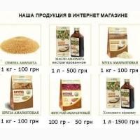 Амарантова олія екстрагована 1л/700гр.і холодного віджиму 1л/1500гр.зерно крупу муку і чай