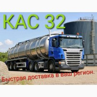 КАС-32 Оптом от 24т