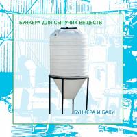 Бункера для сыпучих веществ с коническим дном - ТМ «Укрхiмпласт»