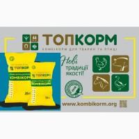 Комбикорм ТМ Топ Корм Бройлер и Индюк старт Николаев и область