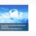 С доставкой по Украине минеральные удобрения, возможен экспорт