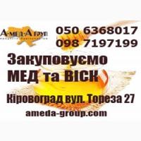 Закуповуємо мед оптом Черкаська, Кіровоградська область